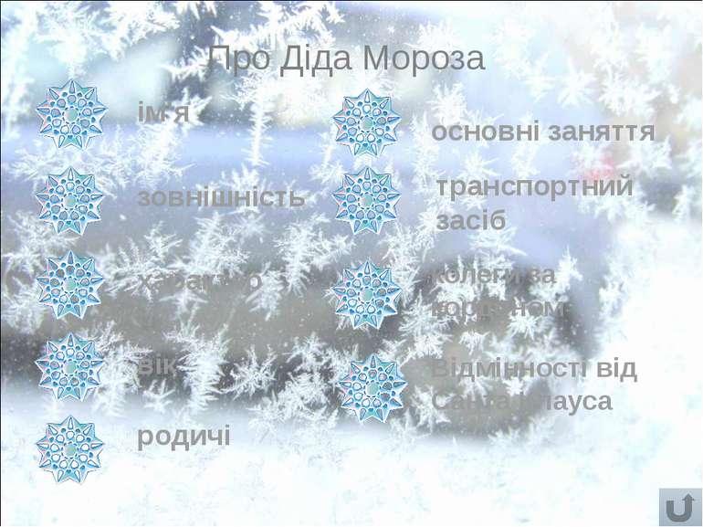 Новорічні традиції в Україні Раніше в ту пору було інше свято - Святки. Весел...