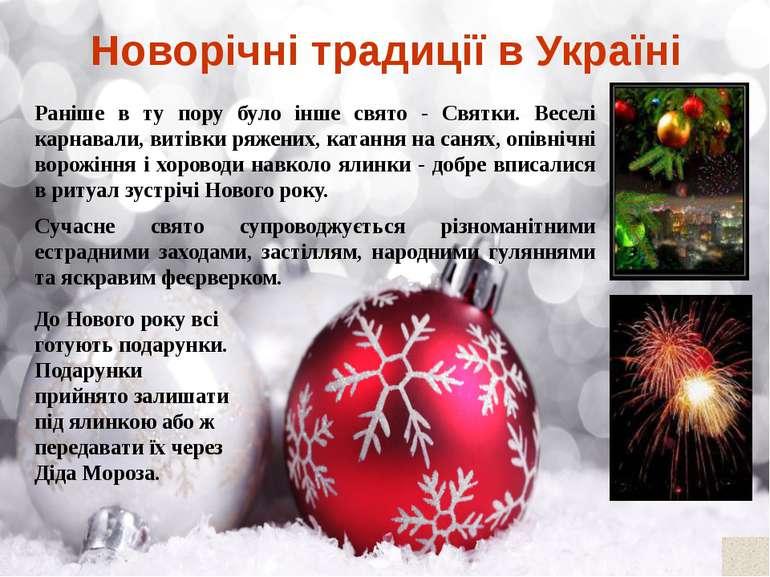 Новорічні традиції в Україні