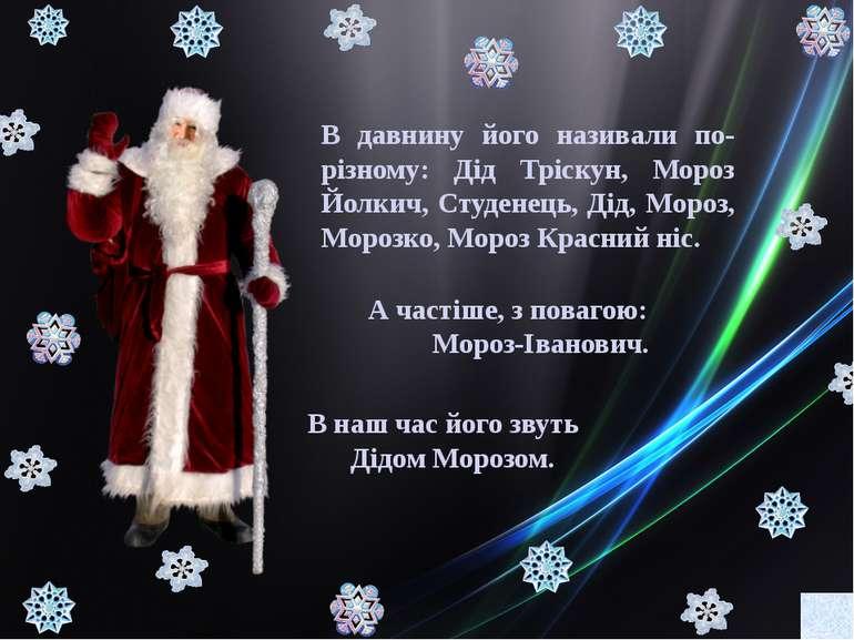 Історія Нового року Новий рік - це найдавніший з усіх існуючих свят. Жителі Д...