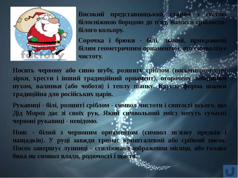 Новий рік на Русі Наступну поправку до календаря внесли більшовики в 1917 роц...
