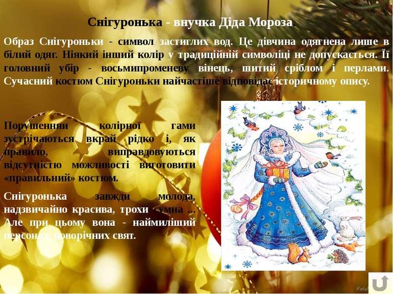 Про Діда Мороза Про Новий рік Автор Важко знайти людину, яка не любила б Нови...