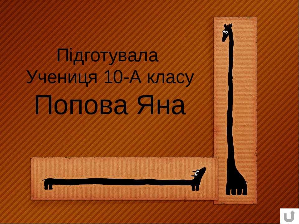 Підготувала Учениця 10-А класу Попова Яна