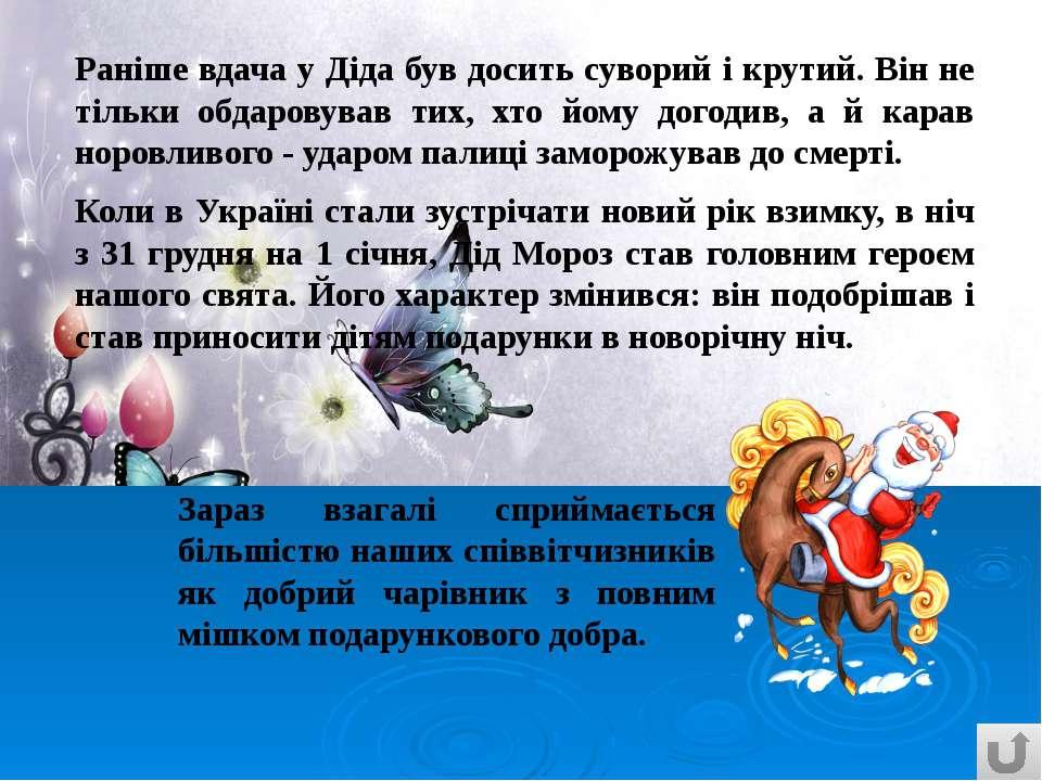 Дід Мороз Санта Клаус Є персонажем слов'янського фольклору. Створений народом...