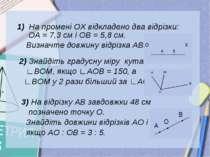 1) На промені ОХ відкладено два відрізки: ОА = 7,3 см і ОВ = 5,8 см. Визначте...