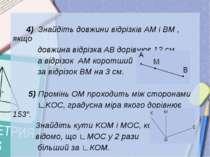 4) Знайдіть довжини відрізків АМ і ВМ , якщо довжина відрізка АВ дорівнює 12 ...