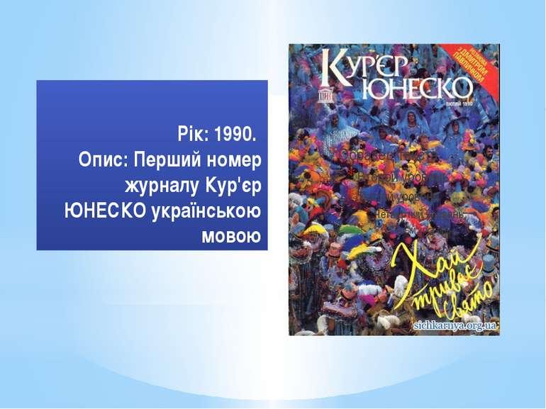 Рік: 1990. Опис: Перший номер журналу Кур'єр ЮНЕСКО українською мовою