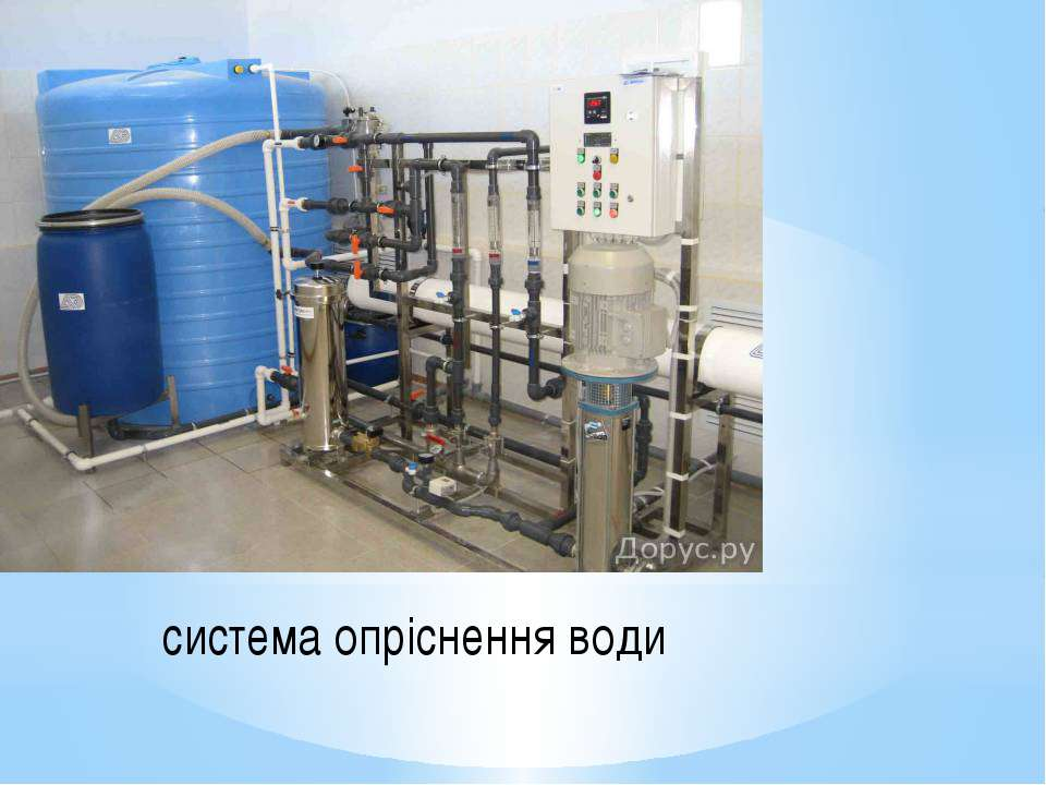 система опріснення води