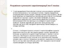 Розуміння сутності євроінтеграції та її логіка У ході передвиборної боротьби ...