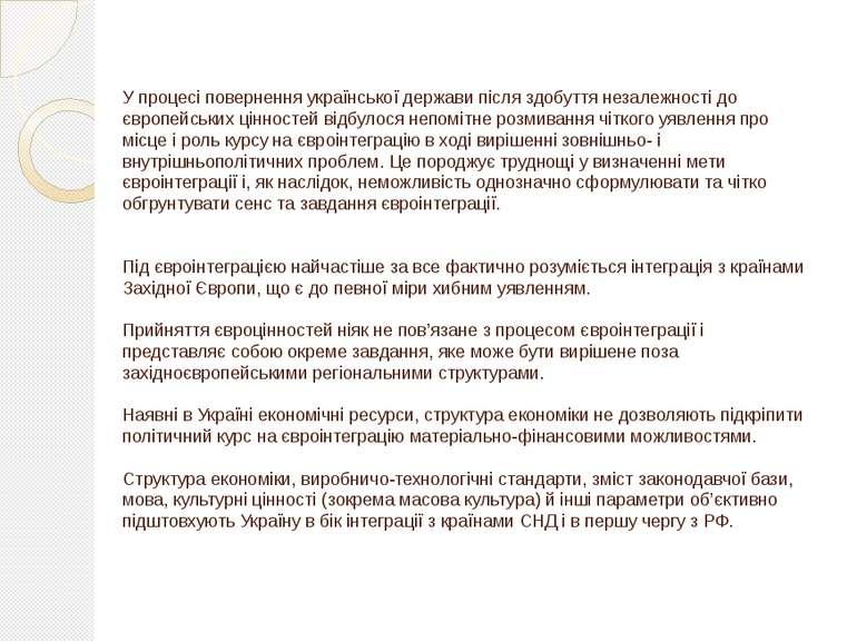 У процесі повернення української держави після здобуття незалежності до європ...