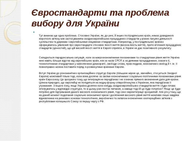 Євростандарти та проблема вибору для України Тут виникає ще одна проблема. Ст...