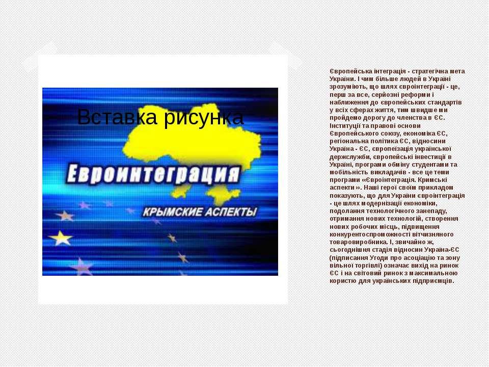 Європейська інтеграція - стратегічна мета України. І чим більше людей в Украї...