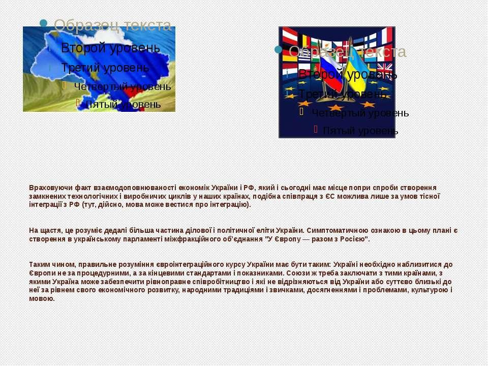 Враховуючи факт взаємодоповнюваності економік України і РФ, який і сьогодні м...