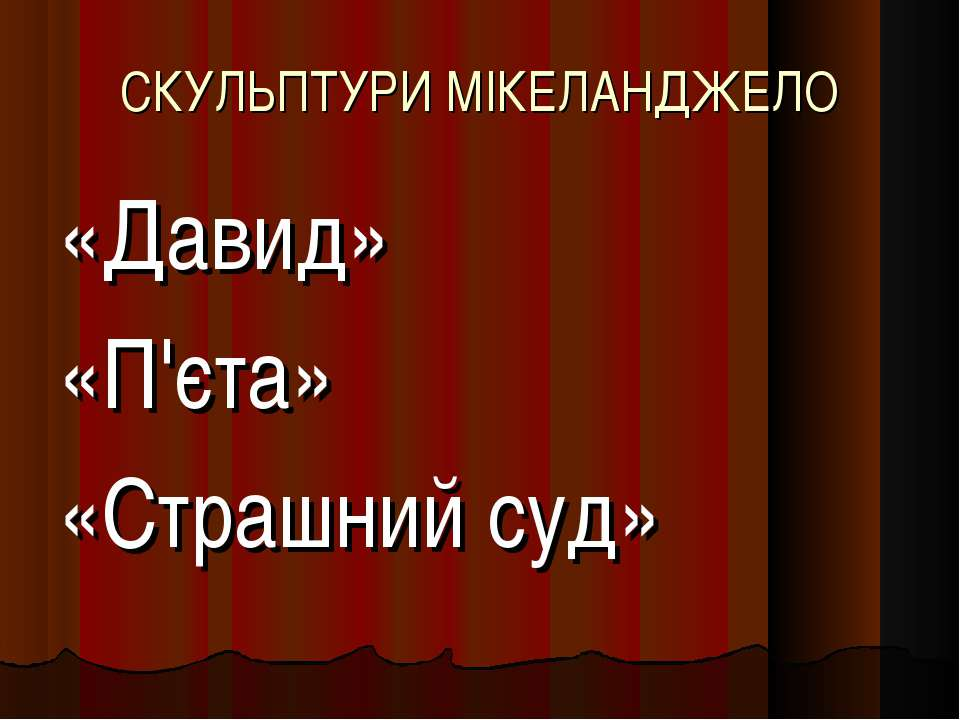 СКУЛЬПТУРИ МІКЕЛАНДЖЕЛО «Давид» «П'єта» «Страшний суд»
