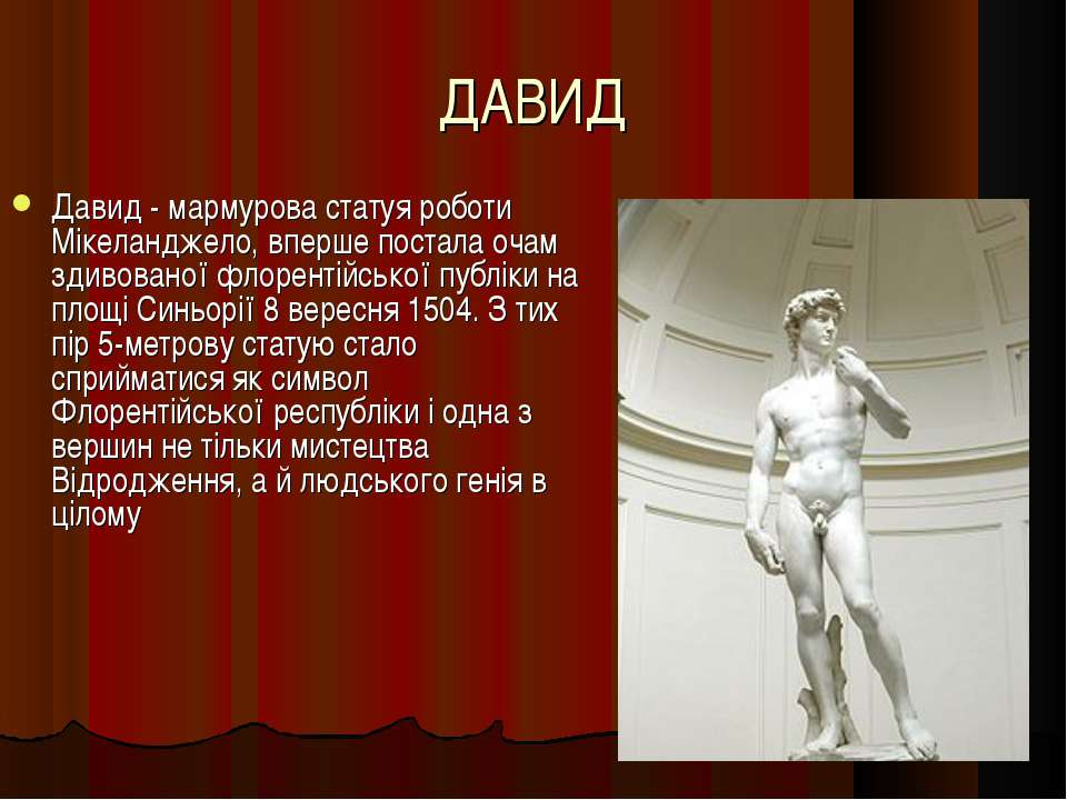 ДАВИД Давид - мармурова статуя роботи Мікеланджело, вперше постала очам здиво...