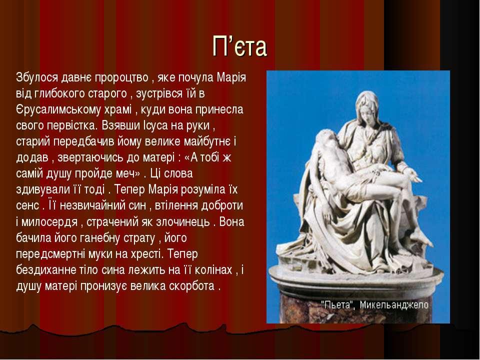 П'єта Збулося давнє пророцтво , яке почула Марія від глибокого старого , зуст...