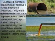 Сьогодні в багатьох водоймищах природні умови порушені людиною. Побутові і пр...