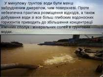 У минулому грунтові води були менш забрудненим джерелом, чим поверхневі. Прот...
