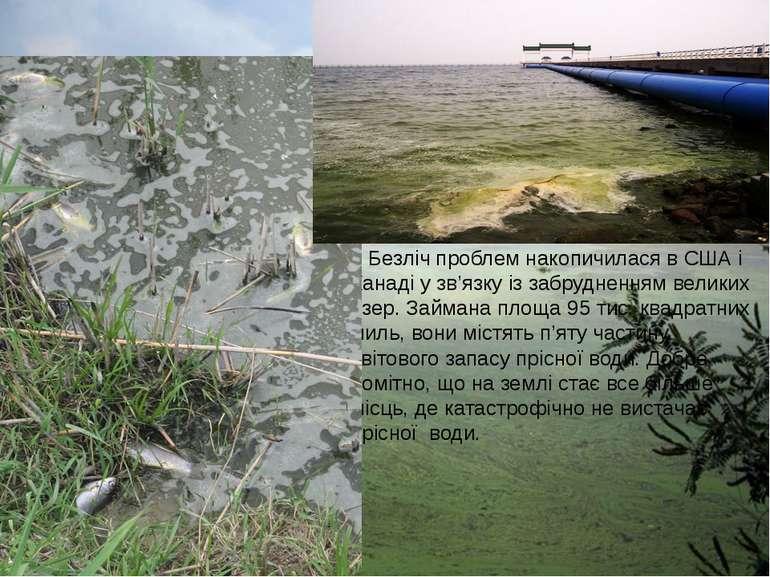Безліч проблем накопичилася в США і Канаді у зв'язку із забрудненням великих ...
