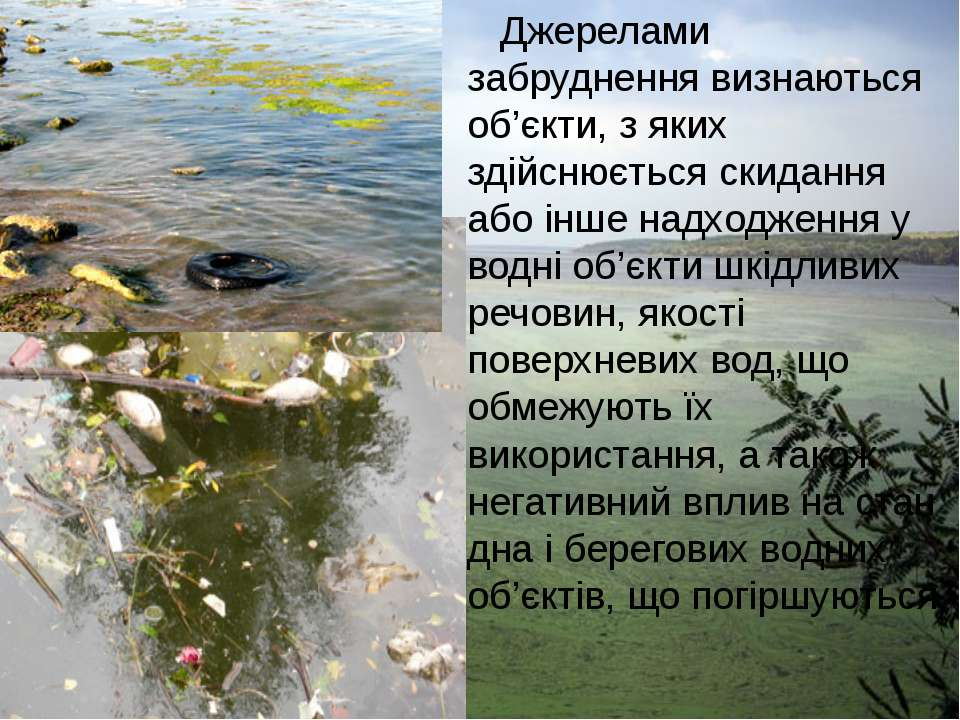 Джерелами забруднення визнаються об'єкти, з яких здійснюється скидання або ін...