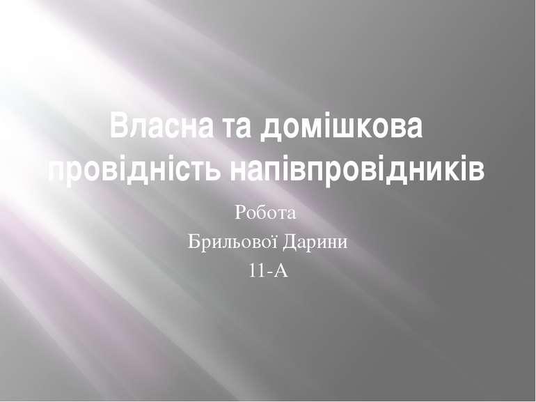 Власна та домішкова провідність напівпровідників Робота Брильової Дарини 11-А