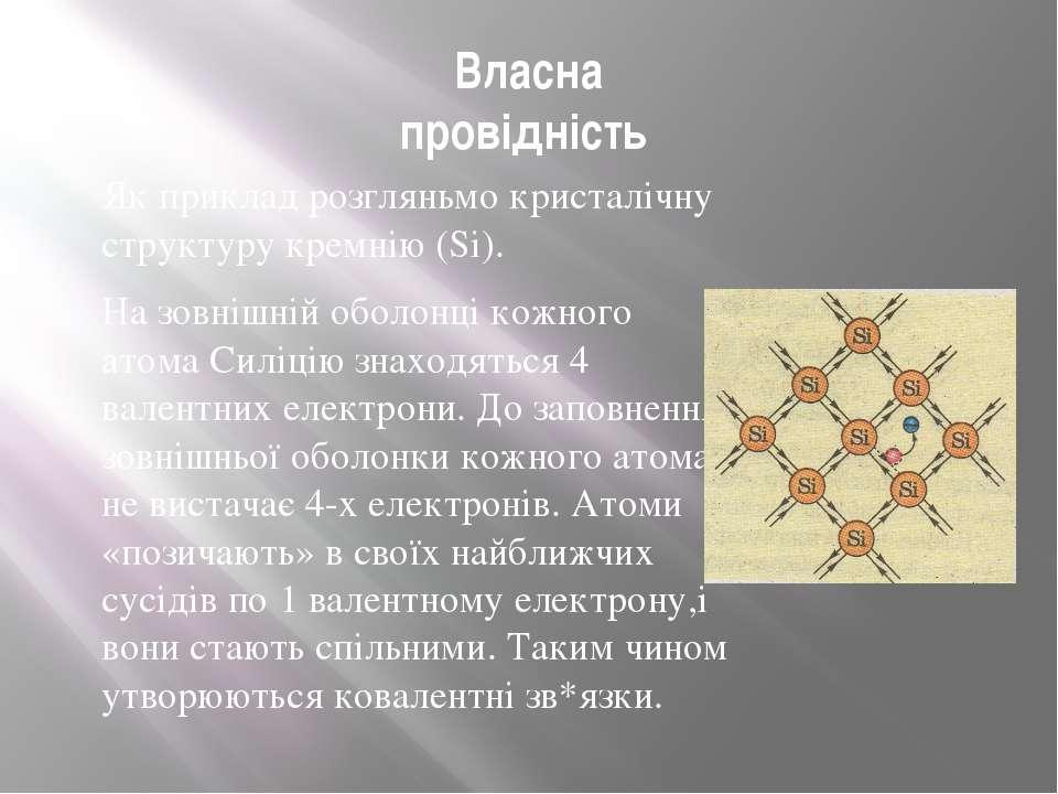 Власна провідність Як приклад розгляньмо кристалічну структуру кремнію (Si). ...