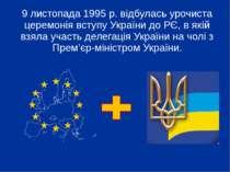 9 листопада 1995 р. відбулась урочиста церемонія вступу України до РЄ, в якій...