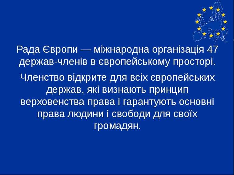 Рада Європи — міжнародна організація 47 держав-членів в європейському простор...
