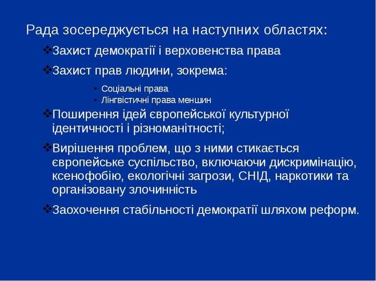 Рада зосереджується на наступних областях: Захист демократії і верховенства п...