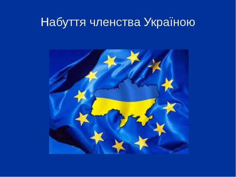 Набуття членства Україною