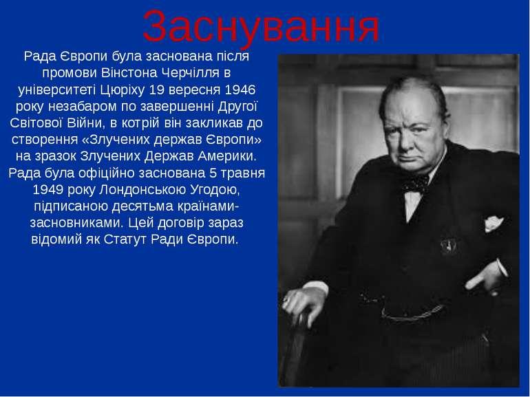 Заснування Рада Європи була заснована після промови Вінстона Черчілля в уніве...