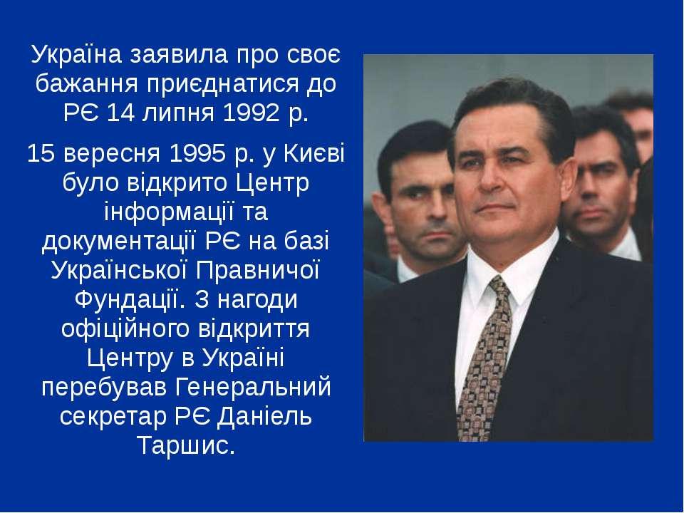 Україна заявила про своє бажання приєднатися до РЄ 14 липня 1992 р. 15 вересн...