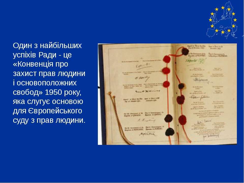 Один з найбільших успіхів Ради - це «Конвенція про захист прав людини і основ...