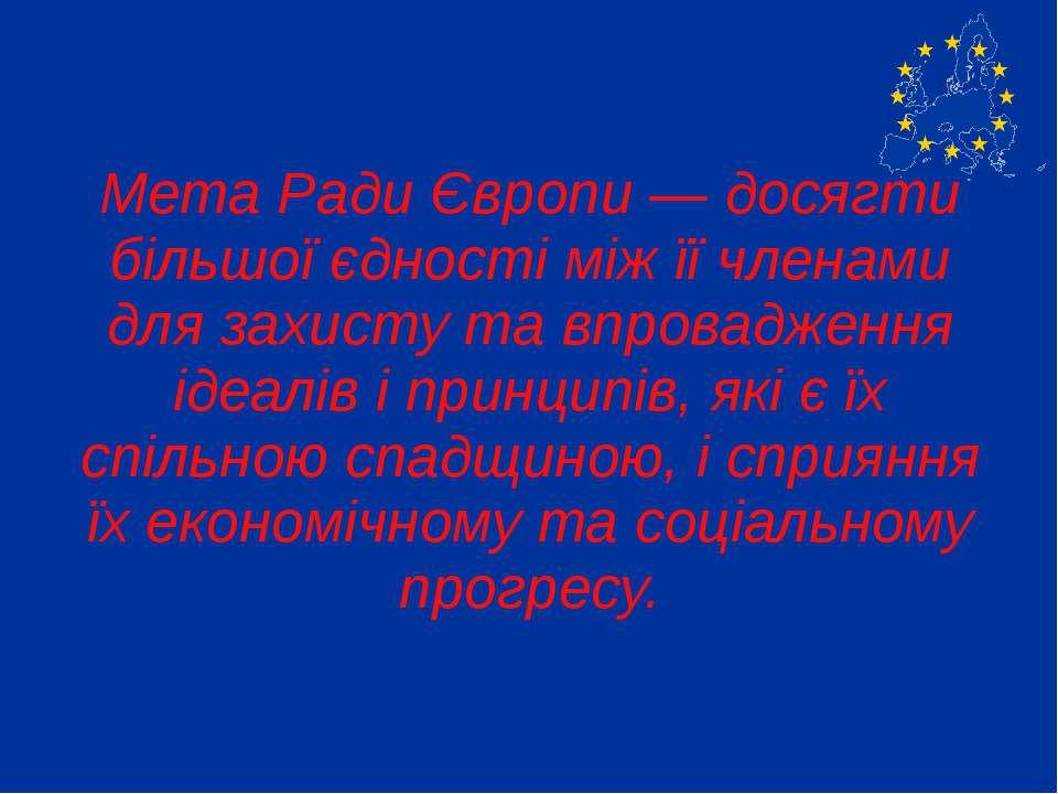 Мета Ради Європи — досягти більшої єдності між її членами для захисту та впро...
