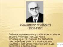 Займався вивченням українських етнічних земель у складі Польщі, Чехо-Словаччи...