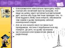 Електромагнітні хвилі вільно проходять через повітря або космічний простір (в...