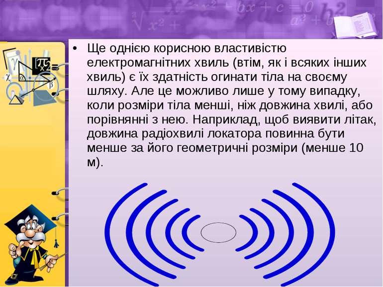 Ще однією корисною властивістю електромагнітних хвиль (втім, як і всяких інши...