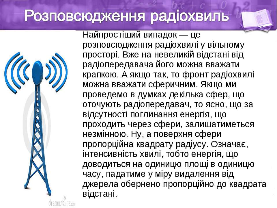 Найпростіший випадок — це розповсюдження радіохвилі у вільному просторі. Вже ...