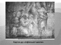 Картон до «Афінської школи»