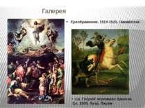 Галерея Преображення. 1519-1520. Пинакотека. Св. Георгій перемагає дракона. Б...