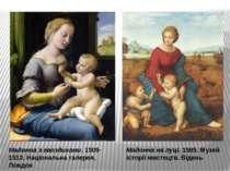 Мадонна на луці. 1505. Музей історії мистецтв. Відень Мадонна з гвоздиками. 1...