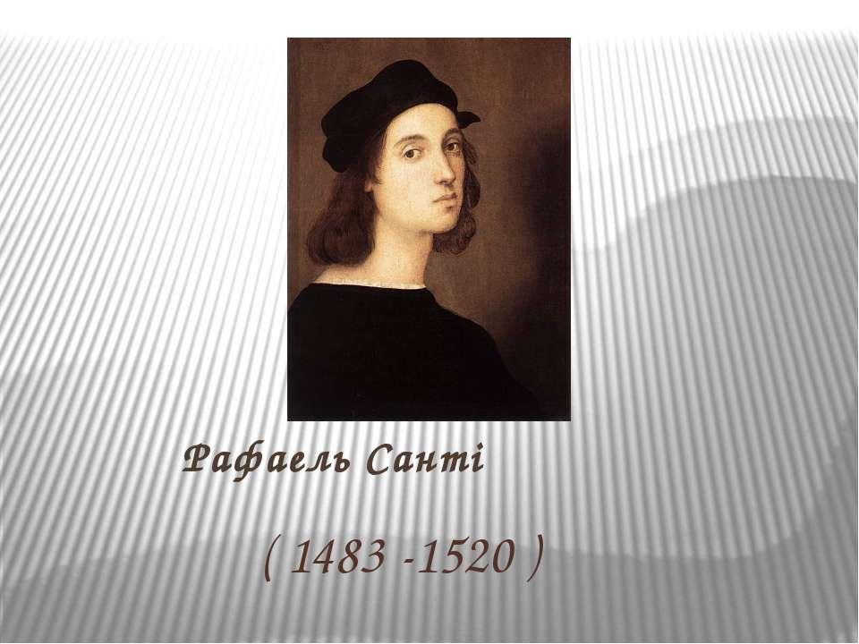 Рафаель Санті ( 1483 -1520 )