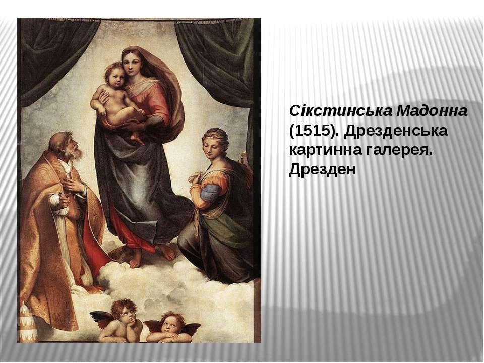 Сікстинська Мадонна (1515). Дрезденська картинна галерея. Дрезден