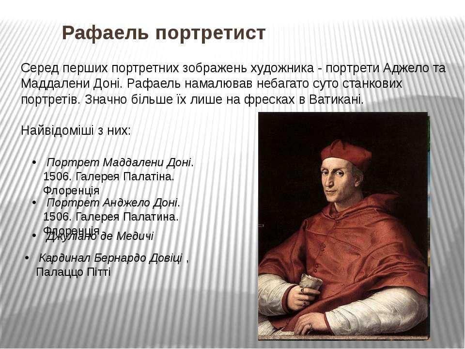 Рафаель портретист Серед перших портретних зображень художника - портрети Адж...