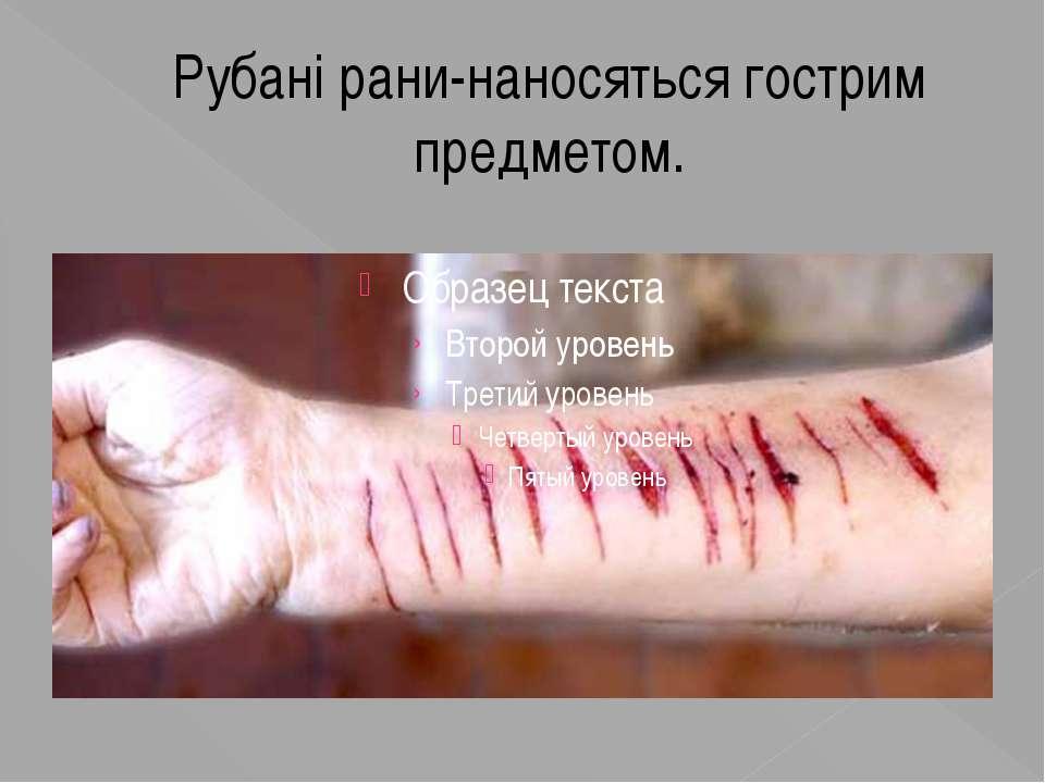 Рубані рани-наносяться гострим предметом.