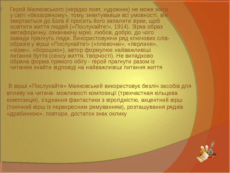 Герой Маяковського (нерідко поет, художник) не може жити у світі «беззоряному...