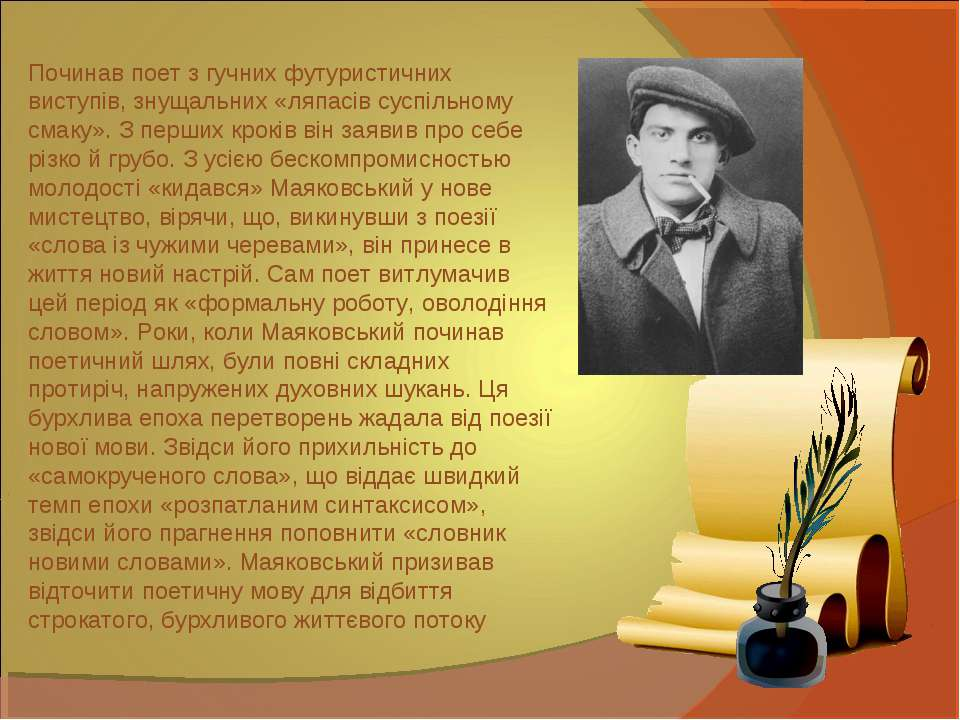 Починав поет з гучних футуристичних виступів, знущальних «ляпасів суспільному...