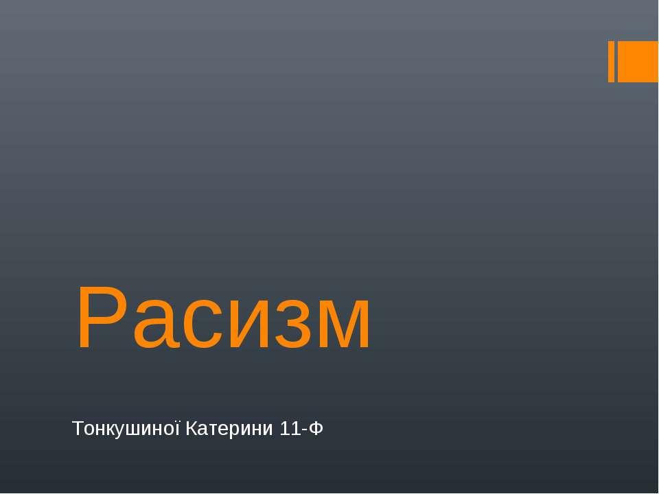 Расизм Тонкушиної Катерини 11-Ф