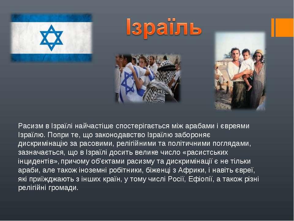 Расизм в Ізраїлі найчастіше спостерігається між арабами і євреями Ізраїлю. По...