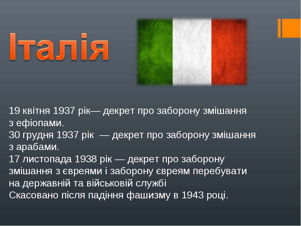 19 квітня 1937 рік— декрет про заборону змішання зефіопами. 30 грудня 1937 р...