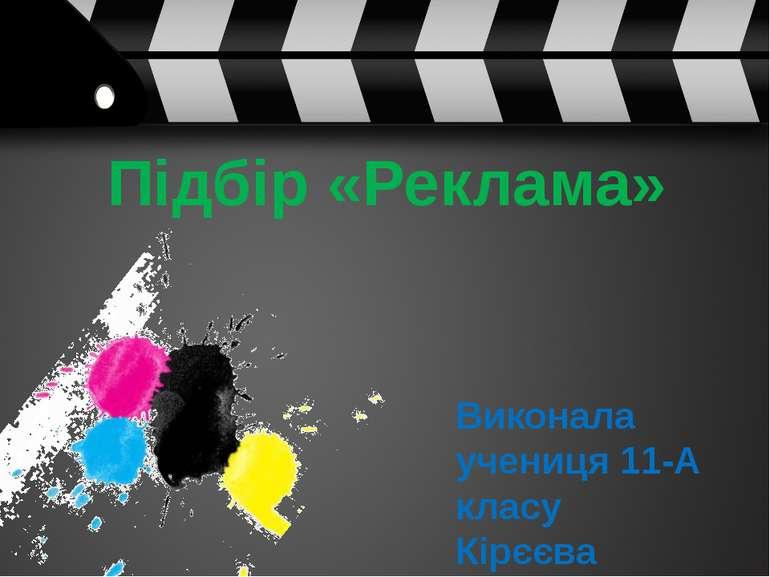 Підбір «Реклама» Виконала учениця 11-А класу Кірєєва Світлана